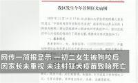 姐弟被狗咬伤姐姐未打疫苗脑死亡 杭州一女生感染狂犬病脑死亡