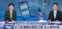 北京新增2例本地确诊病例 辽宁5例 黑龙江2例为学生