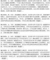 石家庄11例确诊轨迹多人参加婚礼 北京新增1例确诊病例系保洁员