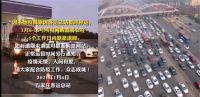 石家庄1例确诊病例在北京昌平工作 河北新增43例无症状感染者