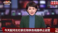 石家庄公交地铁全部停运 河北新增14例 邢台全市居民居家7天