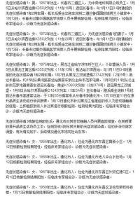 吉林新增无症状感染者7例 哈尔滨现疫情黑龙江全省进入应急状态