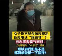 大连卢书记事件:疑支持街道王副主任不配合防疫登记