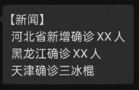 天津涉疫雪糕1812箱批发售往外省 大桥道涉疫雪糕流入天津390盒