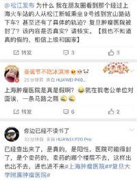 上海疫情:复旦大学附属肿瘤医院1例疑似病例 传上海肿瘤医院被封