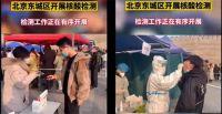 北京东城西城组织区域内全员核酸检测