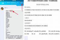八省联考疑似泄题事件:考前Q群 发答案!高考模拟试题泄露