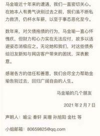 马金瑜事件债务曝光:自述被家暴前女记者债务处理声明