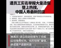 中国人寿被举报造假当事人回应 中国人寿被举报人去年已离职