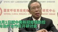 钟南山称全球群体免疫需两至三年 世卫称年底前结束疫情不现实