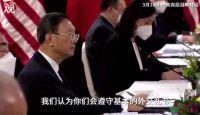 中美对话现场:杨洁篪严正表态!王毅说中美关系遭遇严重困难