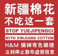 H&M碰瓷新疆棉花 黄轩方发声明与HM已无合作 宋茜终止与HM合作
