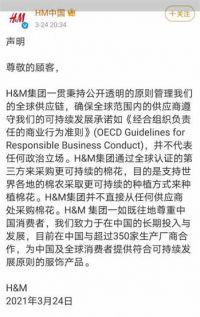 HM发声明:不代表任何政治立场!央视评HM抵制新疆棉花