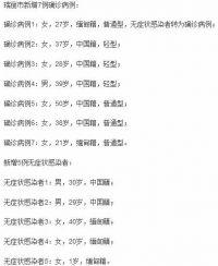 云南新增7例本土确诊病例 北京新增1例境外输入确诊病例