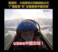 备孕者可以接种新冠疫苗!解放军回呛台军这里是中国空域