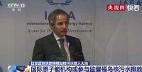 韩总理谴责日本核废水排海决定 外交部回应美方支持日本核废水入海
