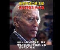 中国驻巴大使入住酒店发生爆 炸 美参院通过新法案施压拜登对抗中国