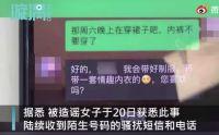 """空姐被安排陪睡老总?东航回应称""""员工不雅聊天记录""""系捏造"""
