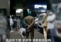 印度男子下跪求警察别拿走氧气瓶 我国部分城市检出印度变异毒株