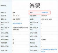 热点:华为鸿蒙商标被驳回复审 北京广州地铁乘车二维码互联互通