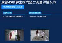 成都中学生坠亡 跳楼前疑数次割腕!新华社还原成都49中学生坠亡事件