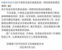 热点:安徽六安发现一例本土新冠阳性检测者