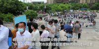 热点:安徽累计报告4例本土确诊病例 安徽确诊病例曾2次停留北京