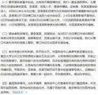 热点:安徽公布最早感染者基本轨迹 多名感染者5月初已有症状