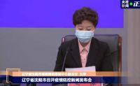 热点:辽宁新增4例本土确诊病例 辽宁营口启动三 级应急响应
