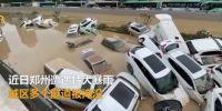 热点:京广隧道数十辆汽车叠成一片 河南暴雨车险损失近10亿元