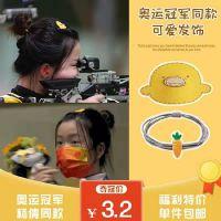 热点:杨倩说黄色发卡是幸运物 网友纷纷沾沾喜气
