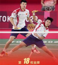 热点:中国羽毛球混双再添1金1银 中国女子蹦床包揽冠亚军