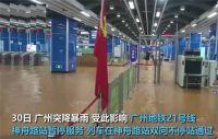 广州暴雨:大水冲进地铁!南京疫情或在8月5-7日结束