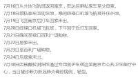热点:南京一25岁女性空乘确诊 郑州一孕妇被感染未打疫苗