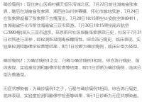 热点:北京新增3名京外关联本土感染者 北京进京管控升级
