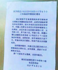 热点:北京海淀6个小区封闭管控 包括甘家口国兴家园等