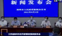 热点:南京老太隐瞒行踪被刑拘 张文宏不建议这些人群出游