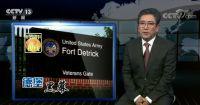 热点:武汉军运会美国演练病毒暴发 德特里克堡必须查