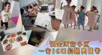 湖南一家16口居家隔离走红 北京生育三孩享奖励假30天