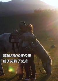 军嫂跨越3600公里骑马见丈夫!贵州发现6亿岁海绵宝宝