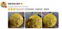 热点:朱雪莹东京奥运会金牌掉皮 美恢复中国留学生签证审批