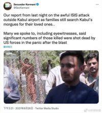 热点:阿富汗机场遇难者被美军射杀 抱阿富汗婴儿女兵被炸死