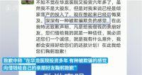 企业家被股东驾车撞伤致死 恩施龙华村董事长被公司股东寻仇