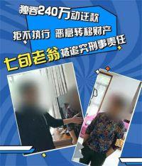 独吞248万动迁款老人被追刑责 七旬老人称为争一口气