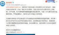 西安至上海高铁1乘客核酸阳性复核阴!哥哥落马两天后弟弟也被查