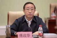 司法部原部长傅政华被查 曾扫黄查封天上人间
