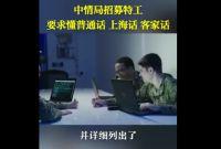 CIA招懂中文间谍我们怎么办!美国招特工:要懂上海话粤语