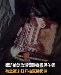 曝滞留内蒙古游客扔掉免费午餐!工作人员回应滞留游客扔掉免费午餐