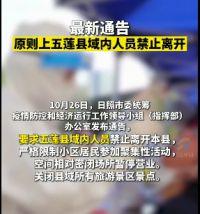 山东日照一家4人核酸阳性 山东日照五莲县域内人员禁止离开