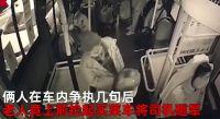 热点:老人嫌公交开太慢砸晕司机 哈尔滨发生一起杀人焚尸案件